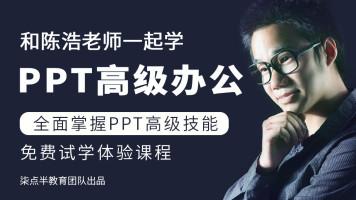 PPT商务办公教程/PowerPoint演示文稿高级办公视频课程免费体验