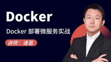 Docker部署微服务实战【诸葛老师】【图灵学院】