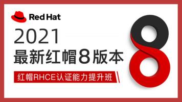 红帽Linux认证RHCE认证班,最新红帽8版本精品课程【SPOTO思博】