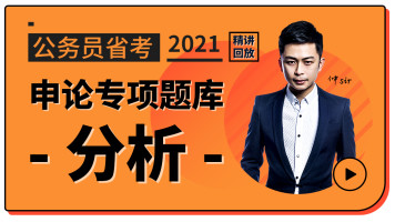 申论题库—分析题【晴教育公考】适用2021公务员省考