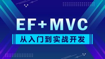 EF+MVC从入门到实战开发【软谋教育】