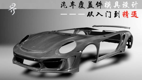 汽车覆盖件模具设计从基础到精通