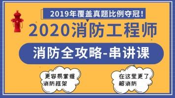【毕老师·消防全攻略】2020消防工程师串讲课