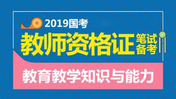 《教育教学知识与能力》免费课程-2019年教师资格证【师出教育】