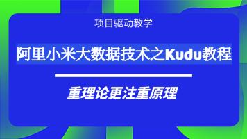 阿里小米大数据技术之Kudu教程
