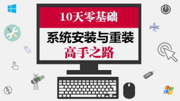 电脑系统安装重装备份与还原 从入门到精通全套系统教程