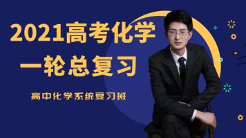 2021高考化学一轮系统总复习/高中化学/讲义+答疑+督学