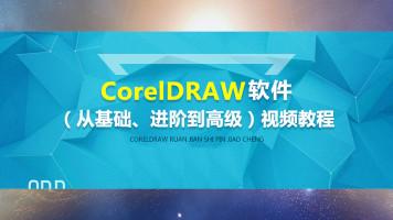 cdr视频/cdr教程/CDR零基础入门速成教程【华绘云课堂】