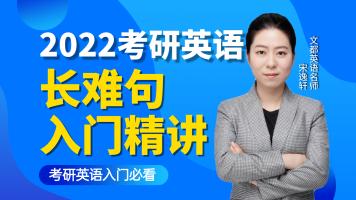 2022考研英语-长难句基础精讲-宋逸轩-文都考研