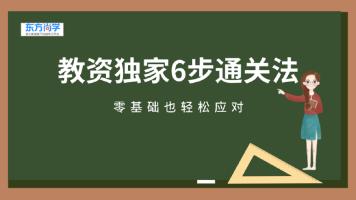 零基础精品通关班【送全套教材资料+普通话课程】