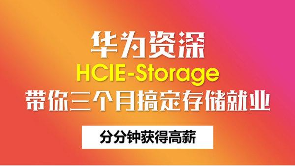 华为资深专家HCIE-storage带你搞定存储高薪就业之存储HCNA