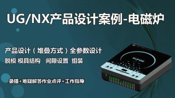 UG/NX产品设计案例-电磁炉