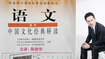 中国文化经典研读之《晋灵公不君2》