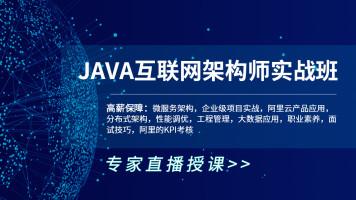 JAVA互联网架构实战班(SpringBoot/微服务/缓存高可用/架构实战)
