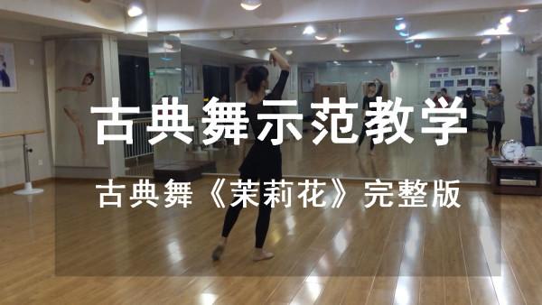 古典舞《茉莉花》示范教学完整版