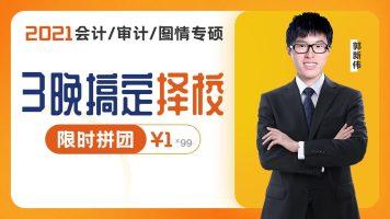 【管综择校】2021会计/审计/图情专硕分省分专业择校指南