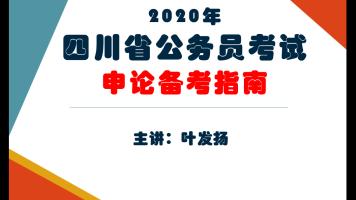 2020年公务员多省联考申论备考(区别于市面的备考规划)