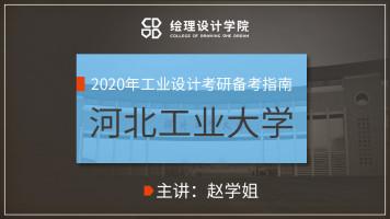 2020年工业设计考研备考指南--河北工业大学