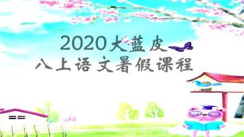 2020八上语文暑假预习课(期中进度)