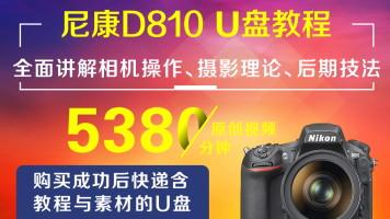 U盘版-尼康D810摄影从入门到精通