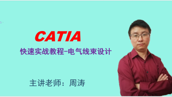 CATIA电气线束设计-(更新中)