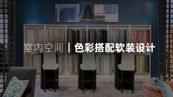 【恩维客教育】室内设计软装色彩空间搭配录播课