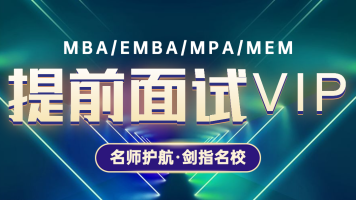 MBA/EMBA/MPA/MEM提前面试VIP班
