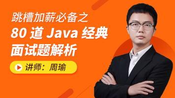 跳槽加薪必备之80道Java经典面试题解析