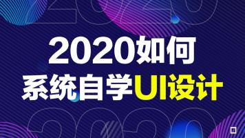 2020ui设计零基础系统自学方法与基本理论