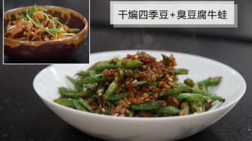 干煸四季豆+臭豆腐牛蛙