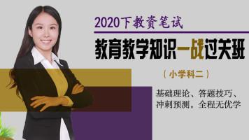 2020下半年【小学】教师资格证笔试-教育教学知识一战过关班