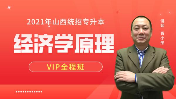 2021山西统招专升本经济学原理VIP全程班