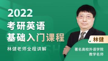 【英语二】2022考研英语二基础入门林健