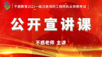 2021年一级注册消防工程师公开宣讲课