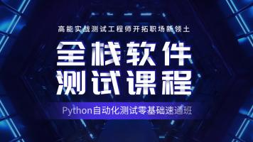 0基础-全栈软件测试Python自动化测试速通班