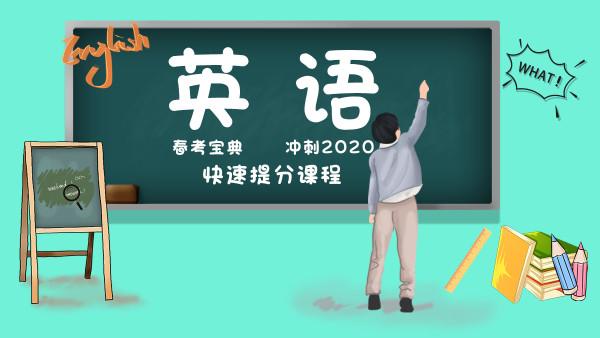 春季高考英语课程(一)