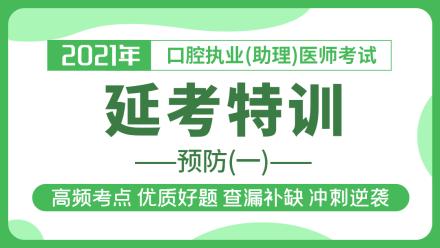 2021年口腔执业(助理)医师考试 延考特训 -预防(一)