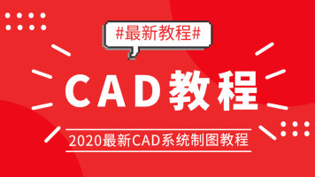 CAD短期速成教程(随到随学,持续更新中)