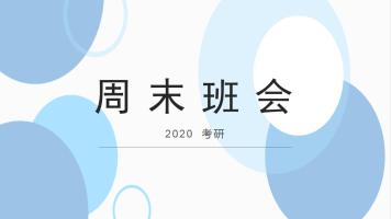 20200523周末班会
