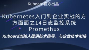Kubernetes入门到企业实战的方方面面之14日志监控系统Promethus