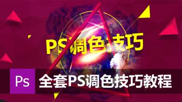 PS教程调色系列 photoshop教程