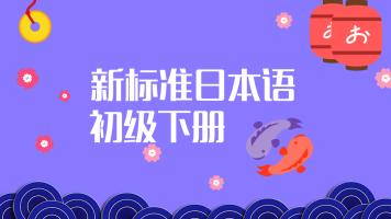 新标日初级下册精讲班