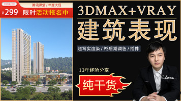 【纯干货】3DMax室外建筑表现/效果图/建筑动画/全模渲染/ps后期