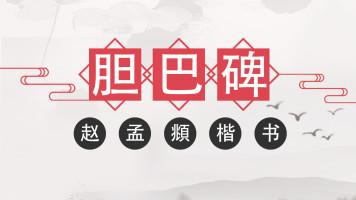 毛笔楷书入门,赵孟頫《胆巴碑》