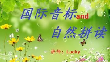 国际音标与自然拼读-主讲Lucky老师