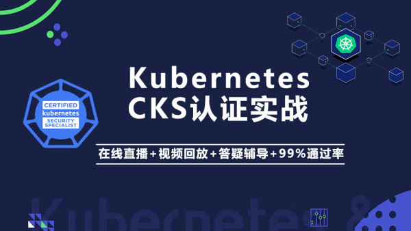 Kubernetes/K8s CKS 认证实战班(安全专家)