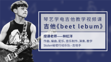 电吉他乐曲《Beet lebum》——琴艺学提升视频课