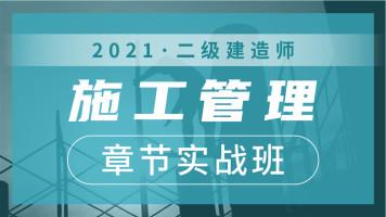 2021二建《施工管理》习题解析
