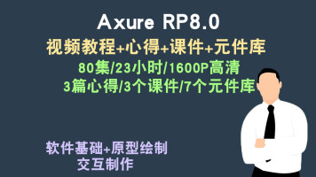 Axure视频教程 pm产品经理元件库ui交互设计app原型rp8.0在线课程