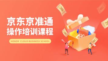 京东开放平台京准通操作技能培训教程